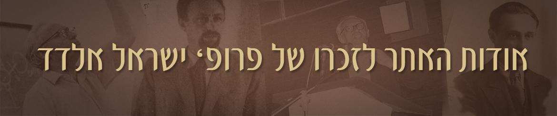 אודות האתר - ישראל אלדד - מחשבת מלכות ישראל