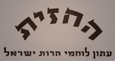 החזית - עתון לוחמי חרות ישראל | ישראל אלדד