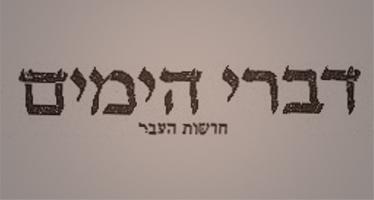 דברי הימים - חדשות העבר | ישראל אלדד
