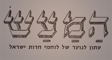 המעש - עתון לנוער של לוחמי חרות ישראל - ישראל אלדד