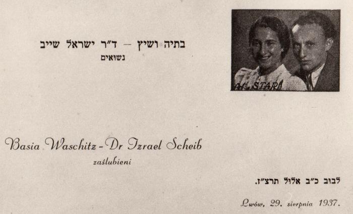 ב1937 נשא ישראל אלדד לאשה את בתיה לבית ושיץ