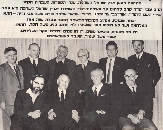 התנועה למען ארץ ישראל השלמה - ישראל אלדד