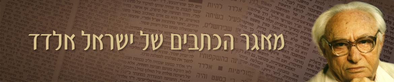 מאגר הכתבים | ישראל אלדד