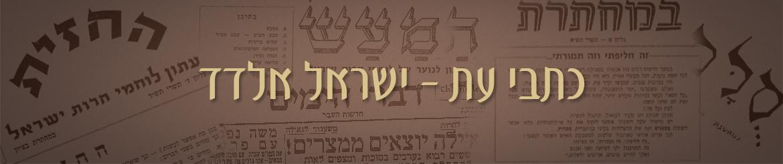 כתבי עת - ישראל אלדד