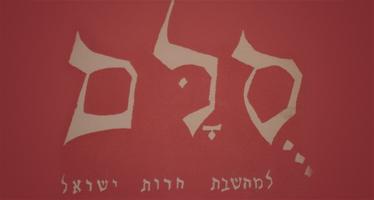סלם - למחשבת חרות ישראל | כתבי עת - ישראל אלדד