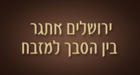 ירושלים אתגר בין הסבך למזבח
