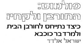 פולמוס החורבן ולקחיו | ישראל אלדד
