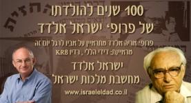 100 שנים להולדתו של ישראל אלדד