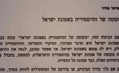 מקומה של ההיסטוריה באמונת ישראל - ד