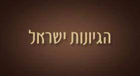 הגיונות ישראל