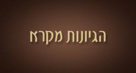 הגיונות מקרא ישראל אלדד