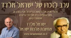 ערב לזכרו של ישראל אלדד בבית אורי צבי גרינברג