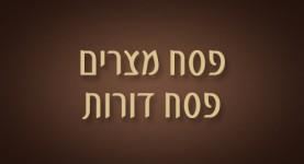 פסח מצרים - פסח דורות - ישראל אלדד