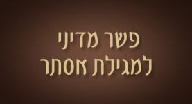 פשר מדיני למגילת אסתר - ישראל אלדד
