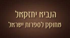 הנביא יחזקאל — מחוקק לספרות ישראל