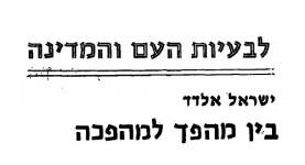 בין מהפך למהפכה - ישראל אלדד