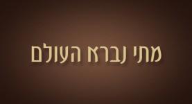 מתי נברא העולם | ישראל אלדד