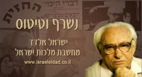 נשרף וטיטוס - ישראל אלדד