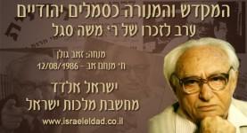 המקדש והמנורה כסמלים יהודיים - ישראל אלדד | ערב לזכרו של ר' משה סגל