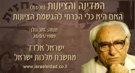 המדינה והציונות - האם היא כלי הכרחי להגשמת הציונות - ישראל אלדד
