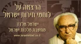 הרצאה של ישראל אלדד על לוחמי חירות ישראל