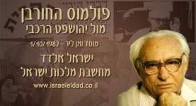 פולמוס החורבן - ישראל אלדד מול יהושפט הרכבי | מוסד ואן ליר