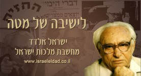 לישיבה של מטה - ישראל אלדד