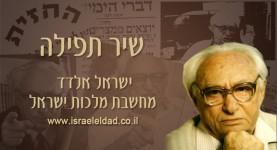 שיר תפילה - ישראל אלדד