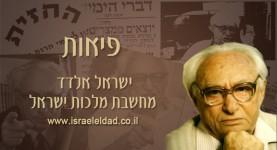 פיאות - ישראל אלדד