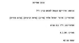 גנזך המדינה - פרויקט הנצחת מנחם בגין | ראיון עם ישראל אלדד