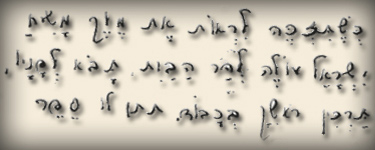 מאגר הכתבים - ישראל אלדד
