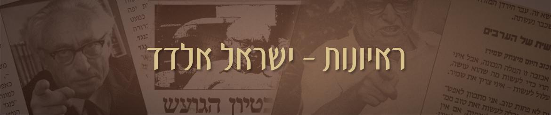 ראיונות - ישראל אלדד
