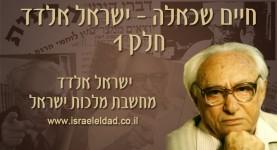 חיים שכאלה - ישראל אלדד - חלק 1