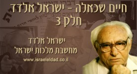 חיים שכאלה - חלק 3 - ישראל אלדד