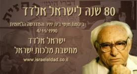 80 שנה לישראל אלדד | בית יאיר והמדרשה הלאומית - חלק 1