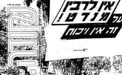סגולתיות מול הסתגלות, שליטה מול שלטון | גליון נקודה 169 | ישראל אלדד