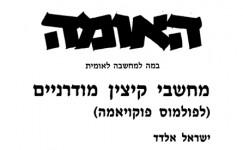 האומה - במה למחשבה לאומית | מחשבי קיצין מודרניים | ישראל אלדד