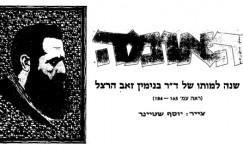 האומה | ישראל אלדד