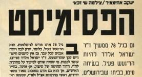 הפסמיסט - ישראל אלדד