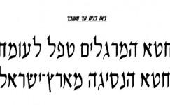 חטא המרגלים טפל לעומת חטא הנסיגה מישראל | ישראל אלדד