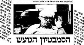 הסמבטיון הגועש | ישראל אלדד