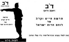 סיפור חיים וקרב של לוחם חירות ישראל | ישראל אלדד
