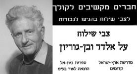 צבי שילוח - ישראל אלדד ובן גוריון