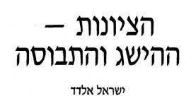 הציונות - ההישג והתבוסה | ישראל אלדד