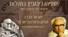 פרופ' ישעיהו ליבוביץ במעלות | אתר ישראל אלדד