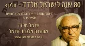 80 שנה לישראל אלדד - חלק 3