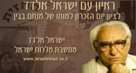 ישראל אלדד בראיון לציון יום הזכרון למנחם בגין