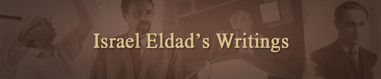 israel-eldad-writings-banner