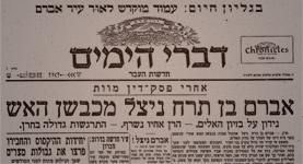 דברי הימים - חדשות העבר - מאת ישראל אלדד- גליון מס' 1