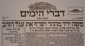 דברי הימים - חדשות העבר - מאת ישראל אלדד- גליון מס' 10